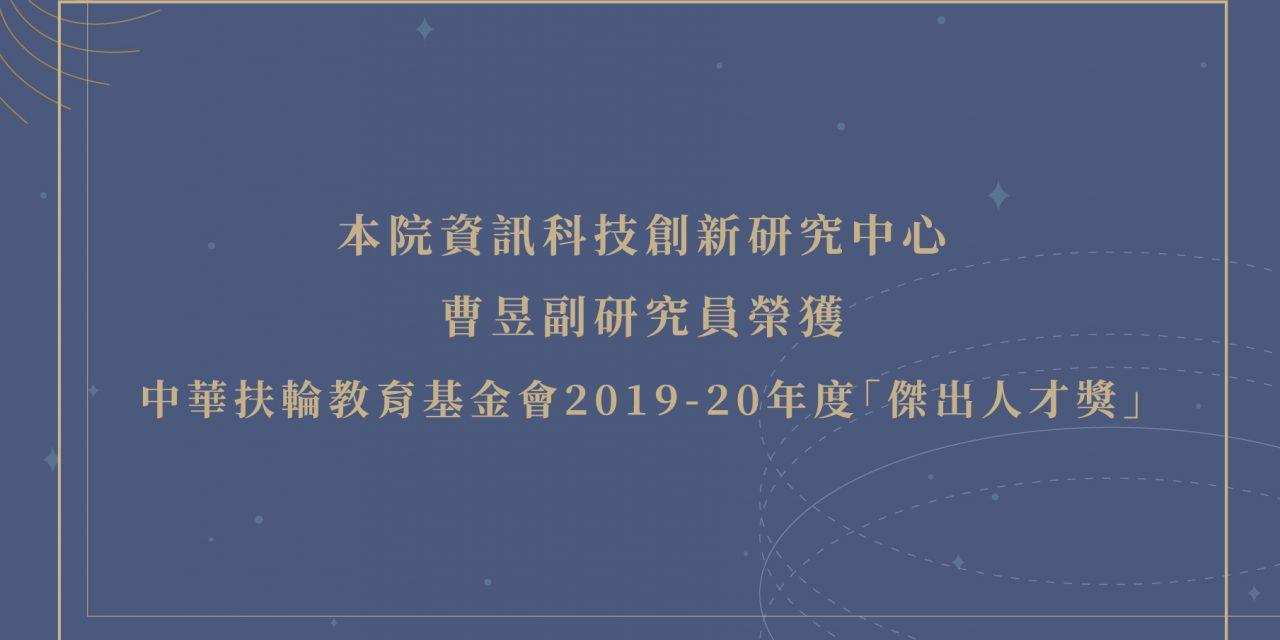 資訊科技創新研究中心曹昱副研究員榮獲中華扶輪教育基金會2019-20年度「傑出人才獎」