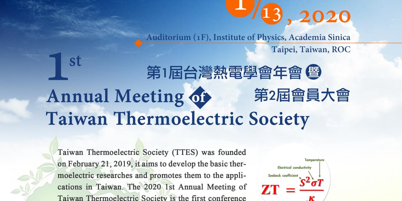 第1屆臺灣熱電學會年會暨第2屆會員大會