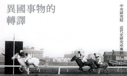 近史所新書《異國事物的轉譯:近代上海的跑馬、跑狗與回力球賽》出版