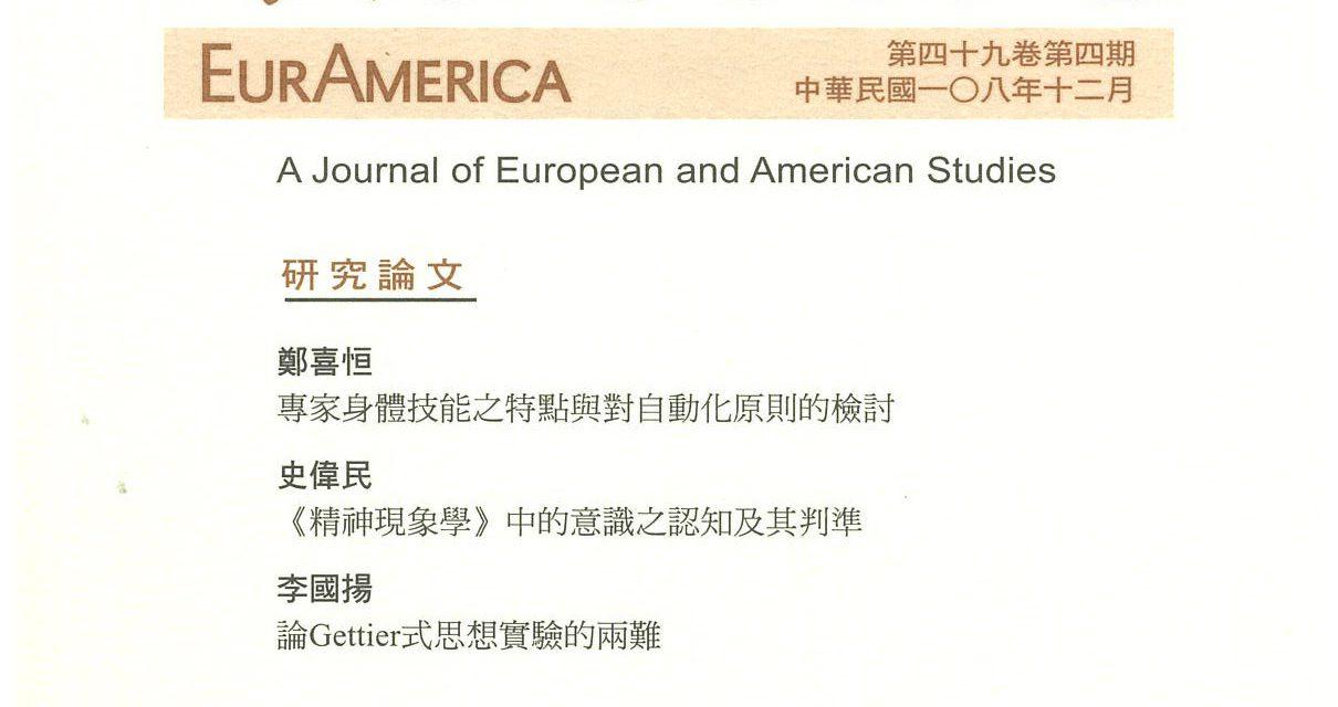 《歐美研究》第49卷第4期已出刊
