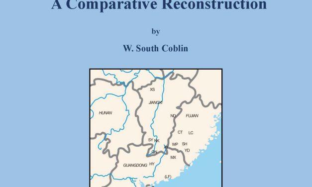 語言所新書《Common Neo-Hakka: A Comparative Reconstruction》已出版
