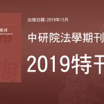 《中研院法學期刊》2019特刊2已出刊