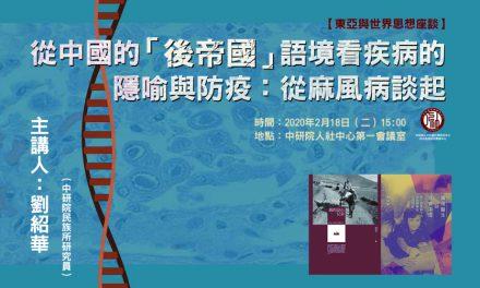 從中國的「後帝國」語境看疾病的隱喻與防疫:從麻風病談起