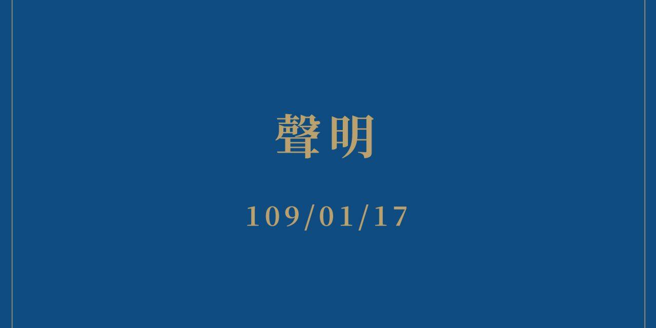 中研院109年1月17日聲明