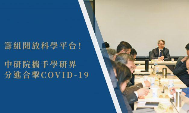 籌組開放科學平台!中研院攜手學研界分進合擊COVID-19