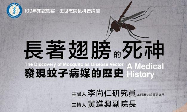 109年知識饗宴-王世杰院長科普講座「長著翅膀的死神:發現蚊子病媒的歷史」