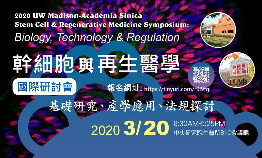 2020 幹細胞與再生醫學國際研討會