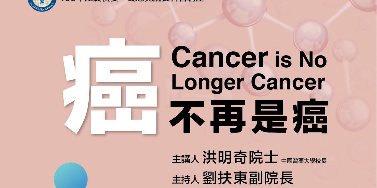 109年知識饗宴—錢思亮院長科普講座「癌不再是癌」