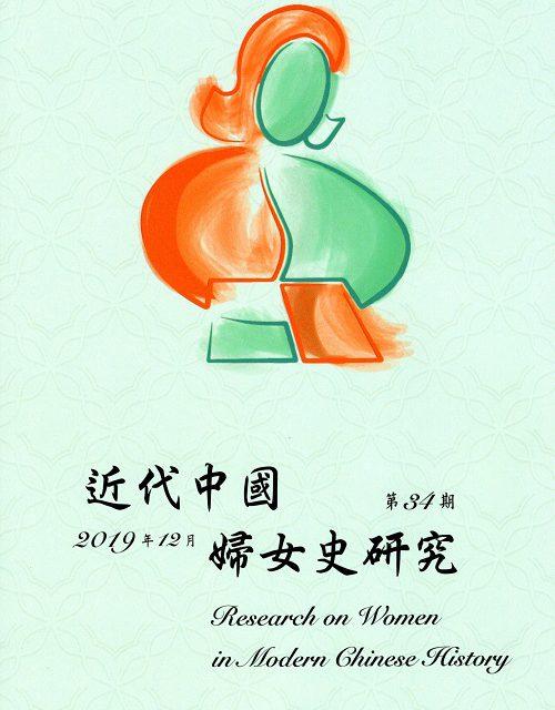 《近代中國婦女史研究》第34期 「走過五四專號(下):知識婦女」已出版