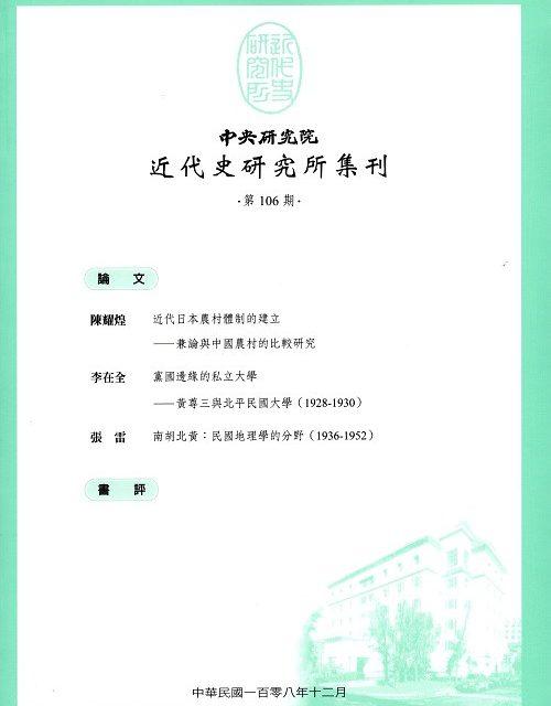 《中央研究院近代史研究所集刊》第106期已出版