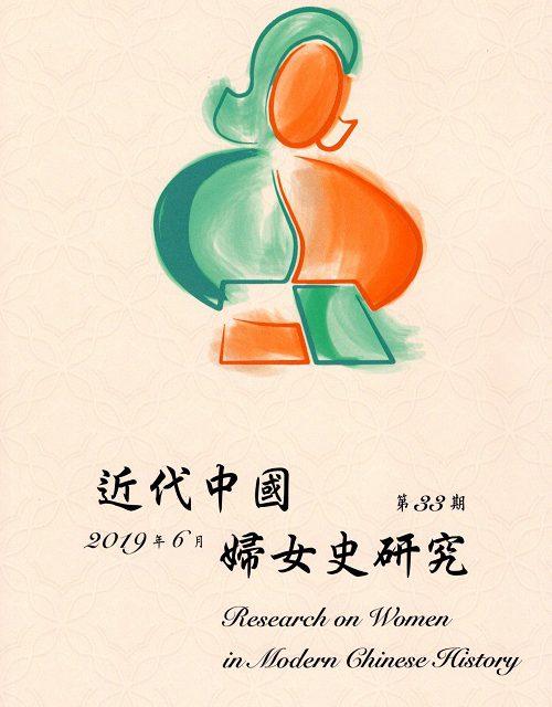 《近代中國婦女史研究》第33期 「走過五四專號(上):知識婦女」已出版