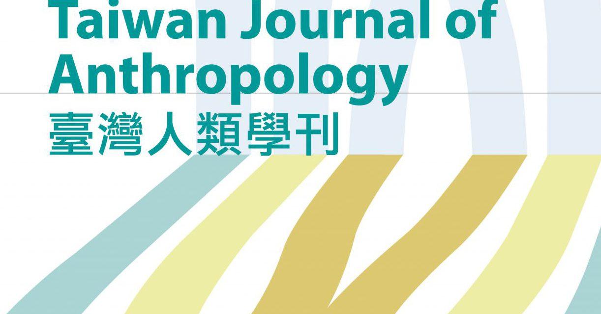 《臺灣人類學刊》第17卷第2期已出刊