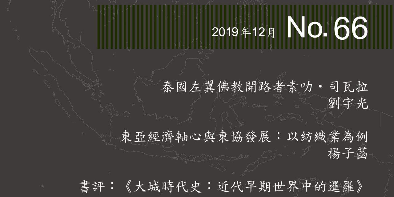 《亞太研究論壇》第66期已出版