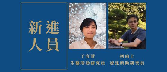 新進人員介紹──生醫所王宜萱助研究員、資訊所柯向上助研究員