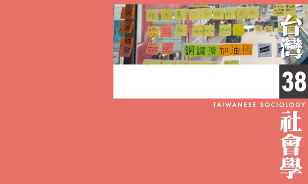 《台灣社會學》第38期已出版