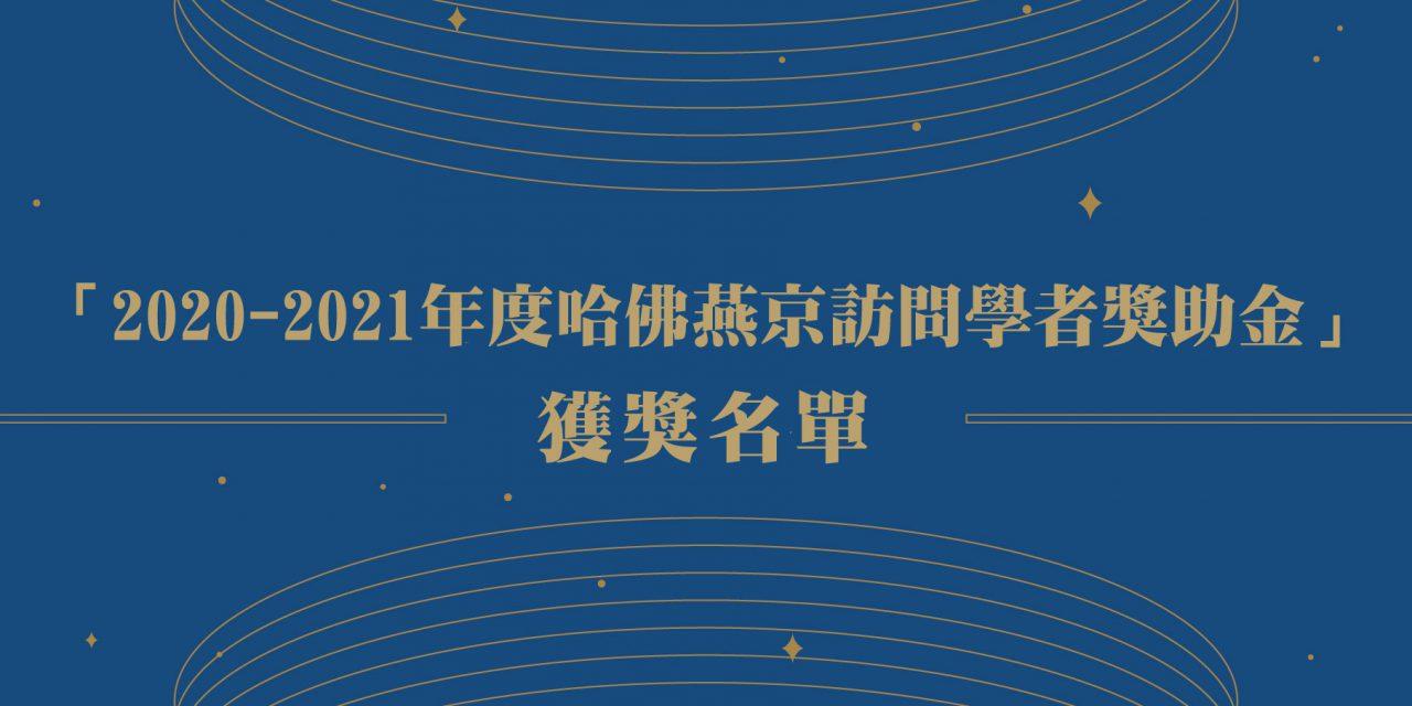 「2020-2021年度哈佛燕京訪問學者獎助金」獲獎名單公布