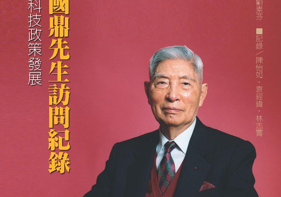 本院近史所新書出版──《李國鼎先生訪問紀錄:臺灣科技政策發展》