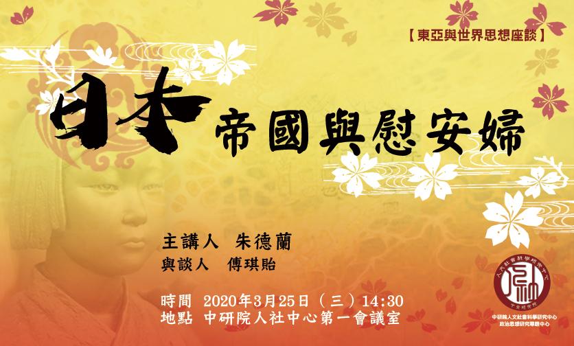 人社中心東亞與世界思想座談會:日本帝國與慰安婦