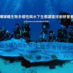 第六屆珊瑚礁生物多樣性與水下生態調查技術研習會