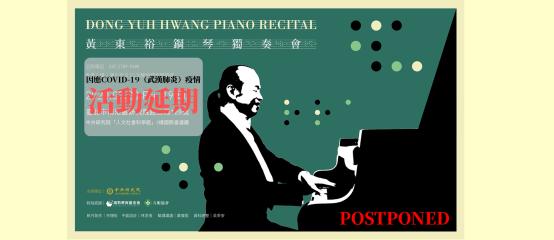 (活動延期)2020藝文活動:黃東裕鋼琴獨奏會