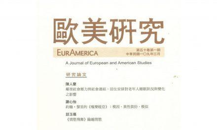 《歐美研究》第50卷第1期已出刊