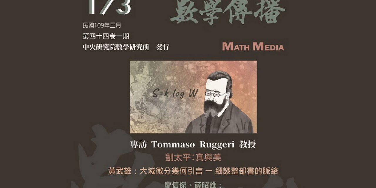 《數學傳播》第44卷第1期(173號)已出版