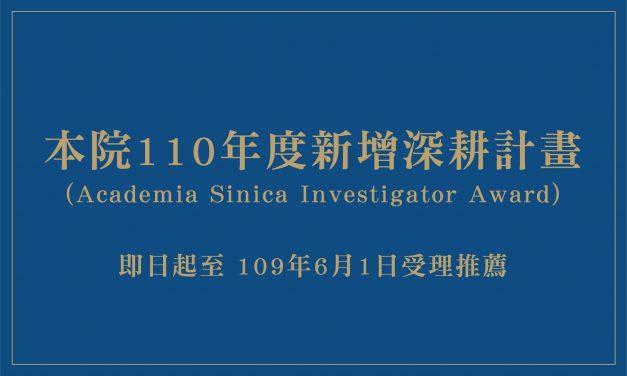 本院110年度新增深耕計畫(Academia Sinica Investigator Award) 即日起至109年6月1日受理推薦