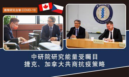 中研院研究能量受矚目 捷克、加拿大共商抗疫策略