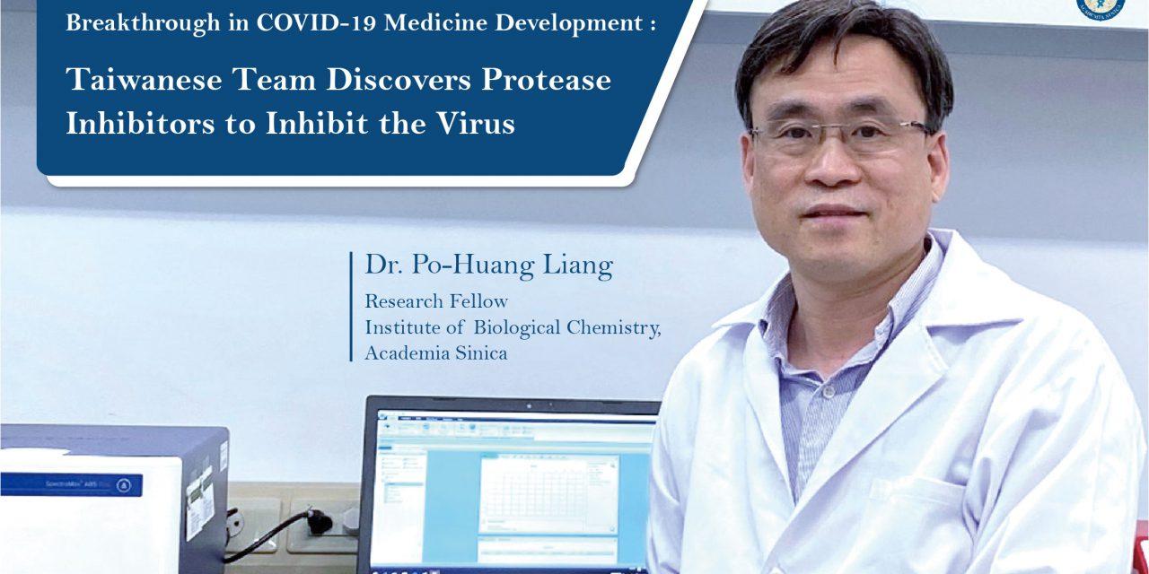 新冠肺炎新藥研發的曙光,臺灣團隊找到抑制病毒的蛋白酶抑制劑