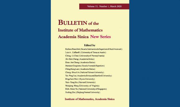 《數學集刊》第15卷第1期已出版