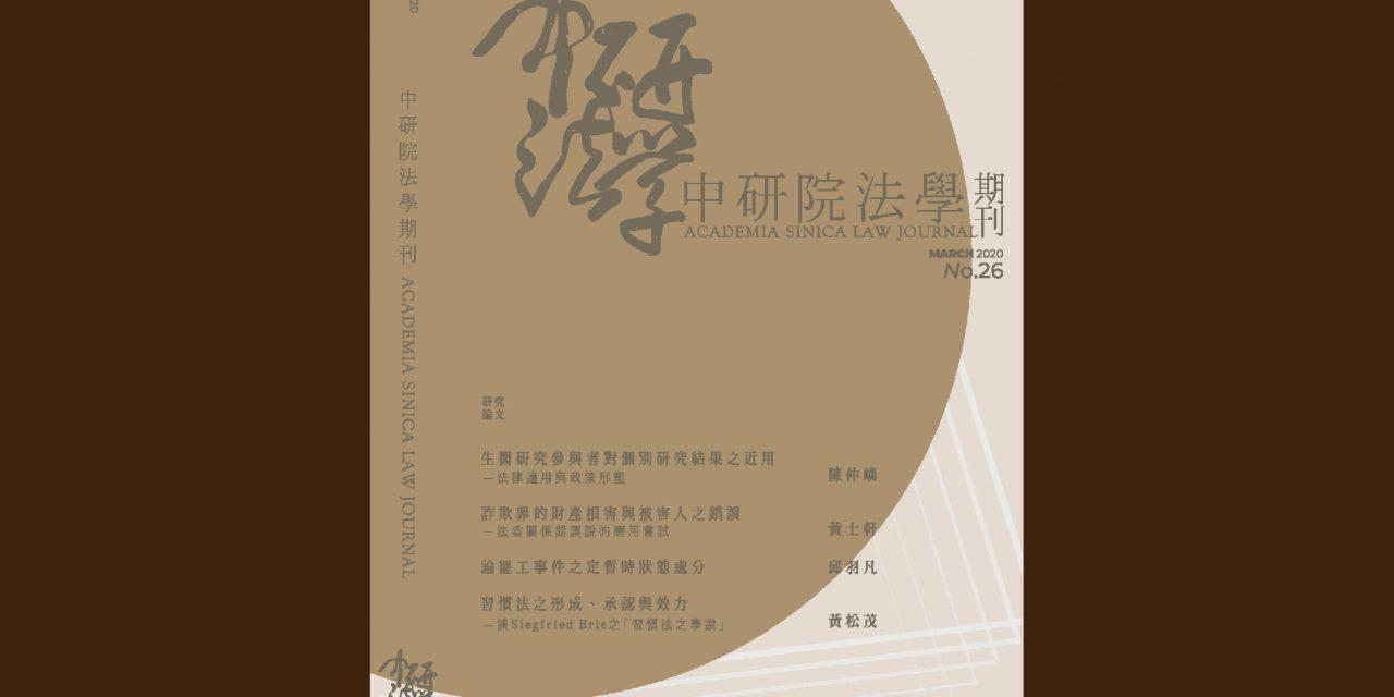 《中研院法學期刊》第26期已出版
