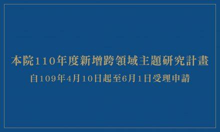 本院110年度新增跨領域主題研究計畫 自109年4月10日起至6月1日受理申請