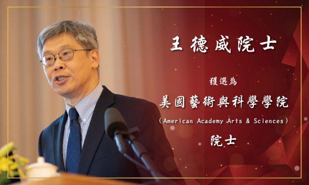 本院王德威院士獲選為美國藝術與科學學院院士