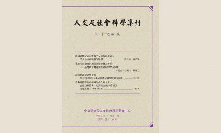 《人文及社會科學集刊》第32卷第1期已出版