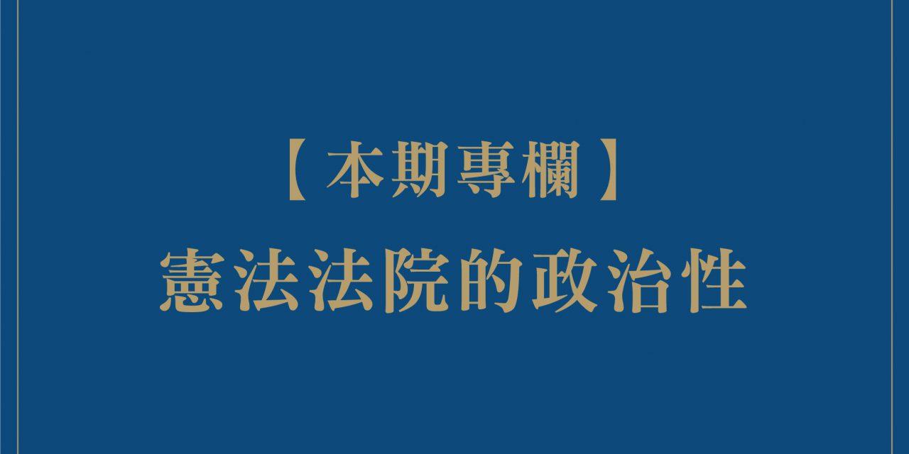 【專欄】憲法法院的政治性