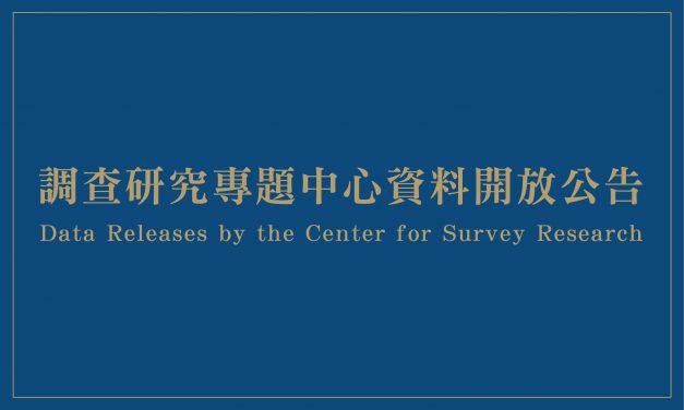 調查研究專題中心資料開放公告