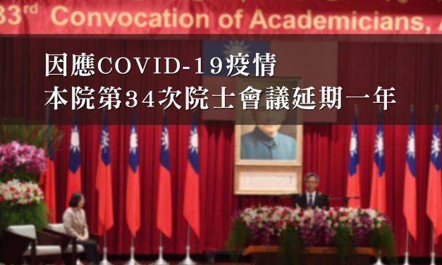 因應COVID-19疫情 本院第34次院士會議延期一年
