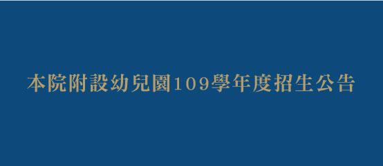 本院附設幼兒園109學年度招生公告