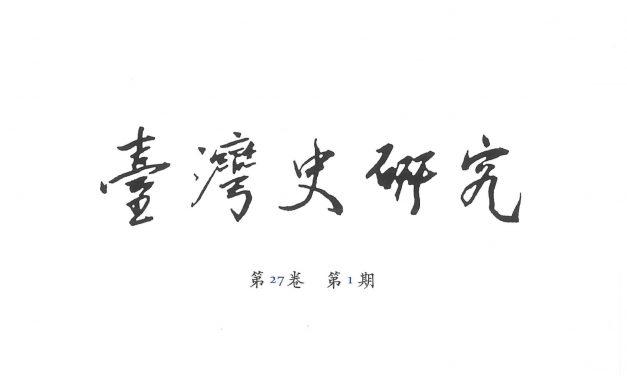 《臺灣史研究》季刊第27卷第1期出版