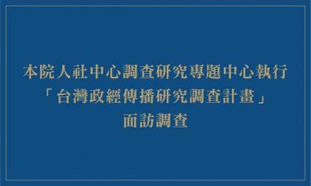 「台灣政經傳播研究調查計畫」面訪調查