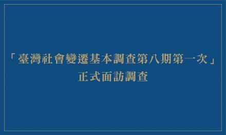 「臺灣社會變遷基本調查第八期第一次」正式面訪調查