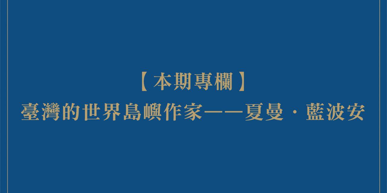【專欄】臺灣的世界島嶼作家——夏曼・藍波安