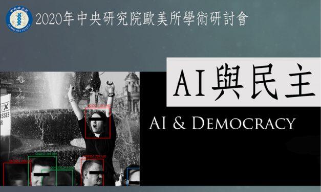 「AI與民主」線上學術研討會
