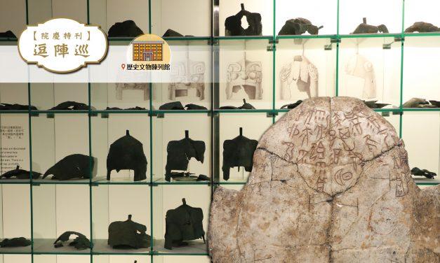 [專刊特稿] 小故宮:歷史的群像與底蘊──歷史文物陳列館