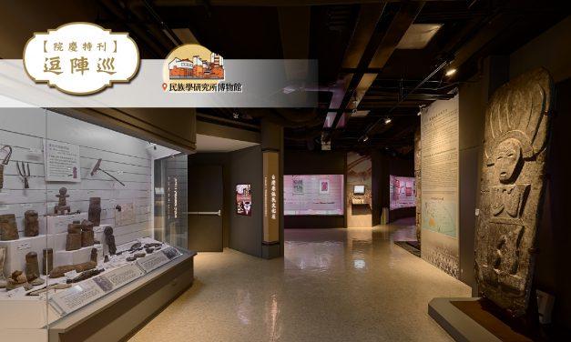 [專刊特稿] 走進人類學家的博物館,看見多元文化的繽紛──民族學研究所博物館