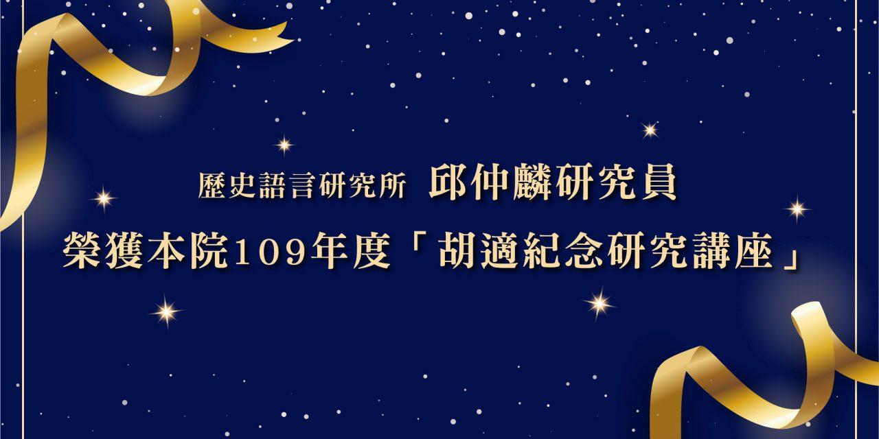 歷史語言研究所邱仲麟研究員 榮獲本院109年度「胡適紀念研究講座」