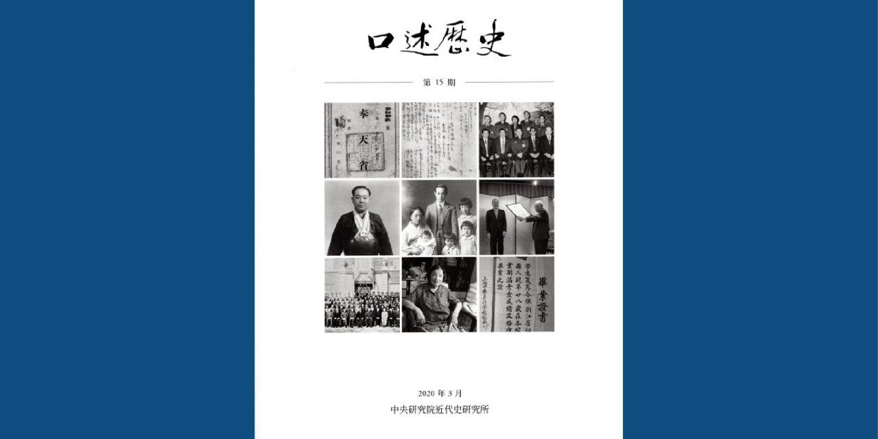近史所新書《口述歷史》第15期出版