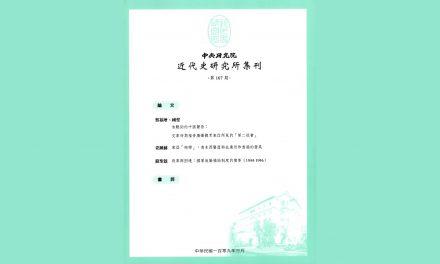 《中央研究院近代史研究所集刊》第107期已出版