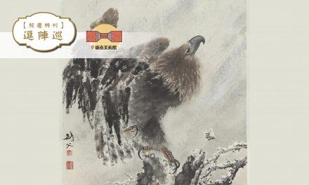 [專刊特稿] 藏美於院:漫步嶺南美術館