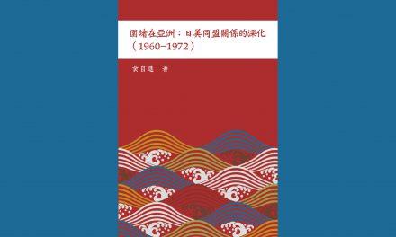 人社中心新書《圍堵在亞洲:日美同盟關係的深化(1960–1972)》出版